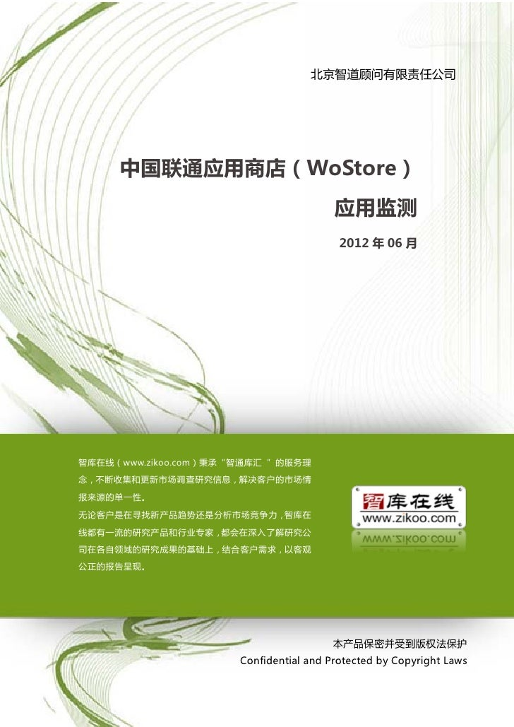 中国联通沃商店( Wo store)应用监测2012.5 7.17