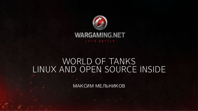 WORLD OF TANKS LINUX AND OPEN SOURCE INSIDE МАКСИМ МЕЛЬНИКОВ