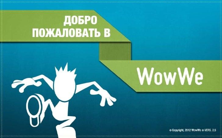 Copyright, 2011 WowWe® VERS.              2.0