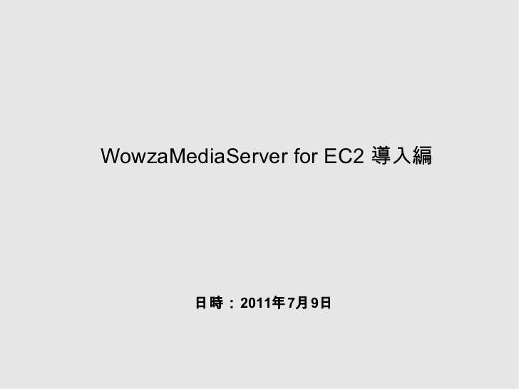 WowzaMediaServer for EC2  導入編 日時:2011年7月9日