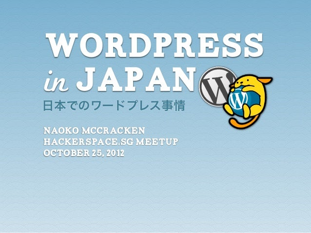 WordPress in Japan