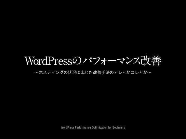 WordPressのパフォーマンス改善 ∼ホスティングの状況に応じた改善手法のアレとかコレとか∼ WordPress Performance Optimization for Beginners