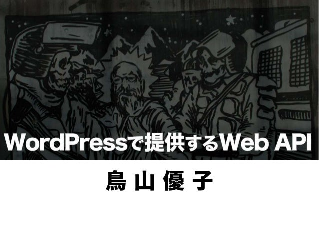 WordPressで提 するWeb API          提供      鳥山優子