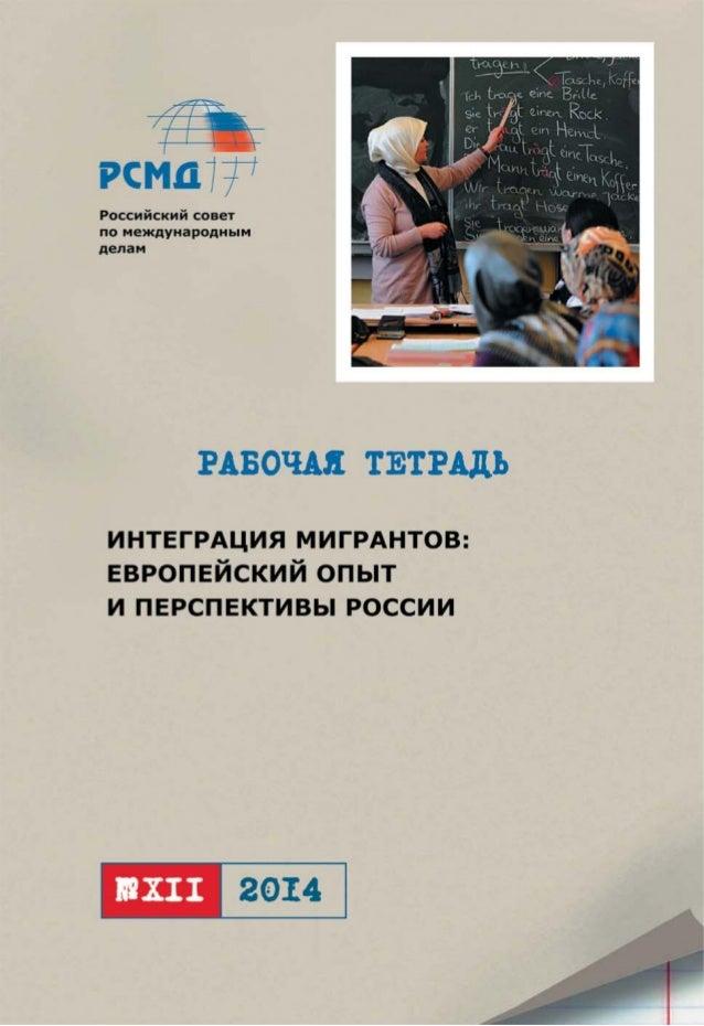 Интеграция мигрантов: европейский опыт и перспективы России
