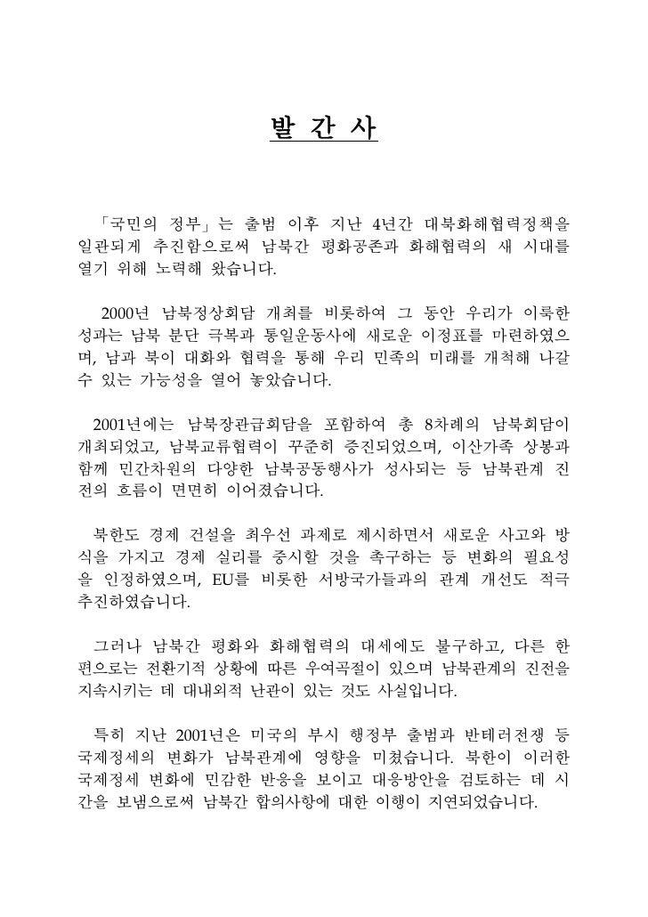 2002 통일백서