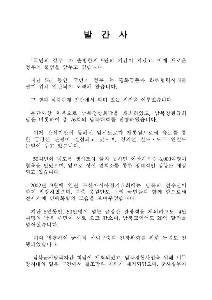 2003 통일백서