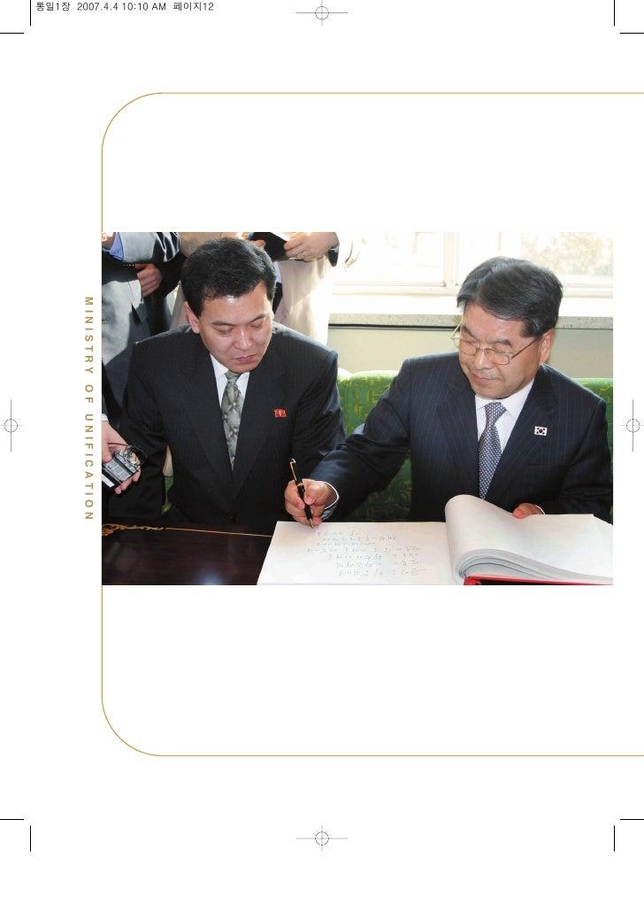 2007 통일백서