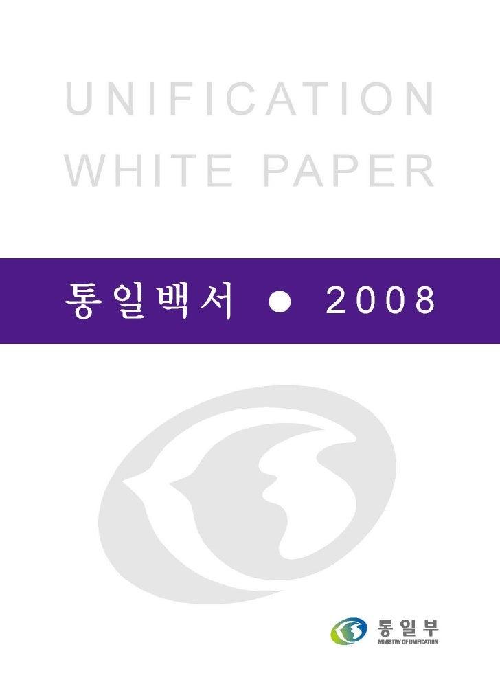 2008 통일백서
