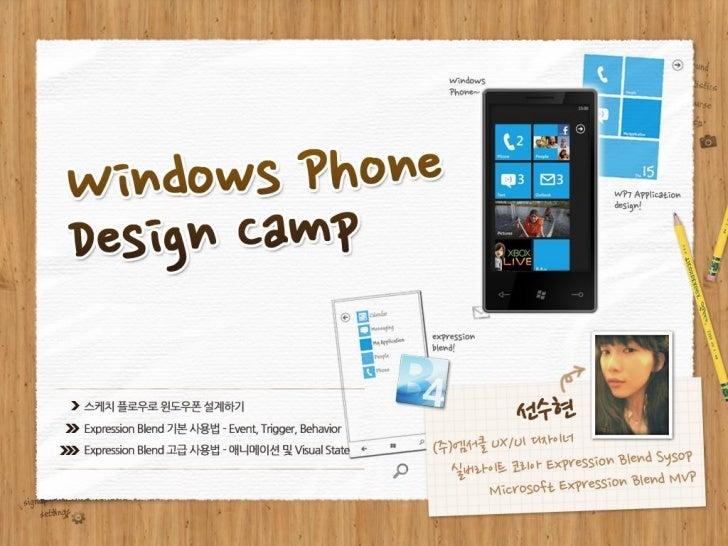 Content  Expression Blend?   - Expression Blend 설명   - Design Control 살펴보기  SketchFlow   - SketchFlow란?   - Demo : WP7 eBa...