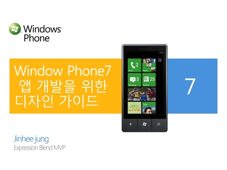 Jinheejung<br />Expression Blend MVP<br />Window Phone7 앱 개발을 위한 디자인 가이드<br />