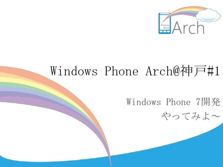 Windows Phone Arch@神戸#1          Windows Phone 7開発                 やってみよ~