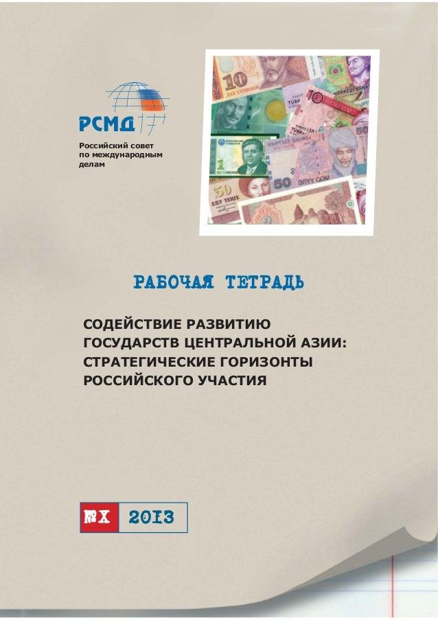 Содействие развитию государств Центральной Азии: стратегические горизонты российского участия