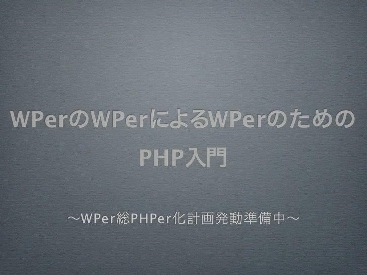 WPerのWPerによるWPerのためのPHP入門