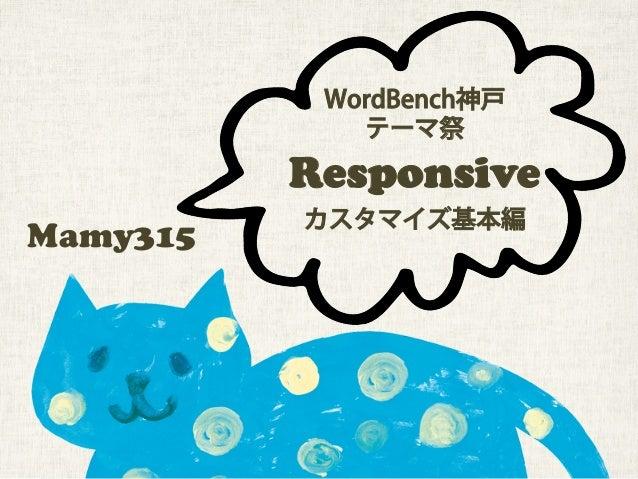 Mamy315   WordBench神戸 テーマ祭 Responsive カスタマイズ基本編