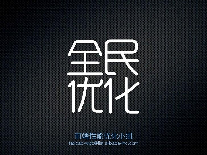 全民优化taobao-wpo@list.alibaba-inc.com