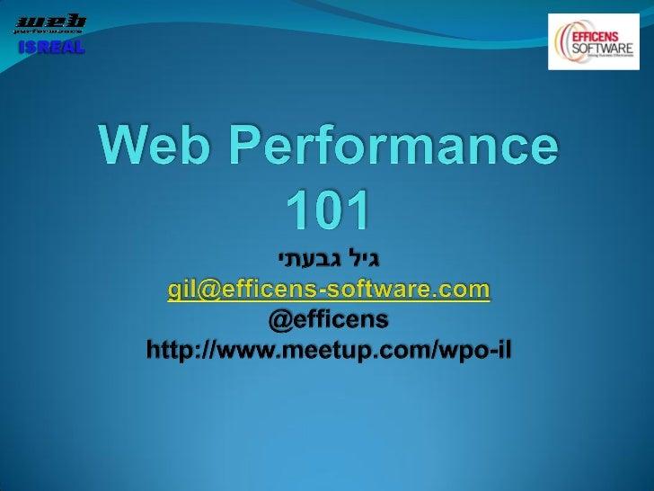 Web Performance 101 - Gil Givati