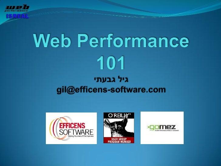 Web Performance 101 - The Israeli Meetup Presentation from 24/10/2011