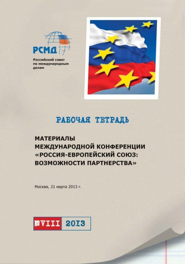 Материалы международной конференции «Россия–Европейский союз: возможности партнерства»