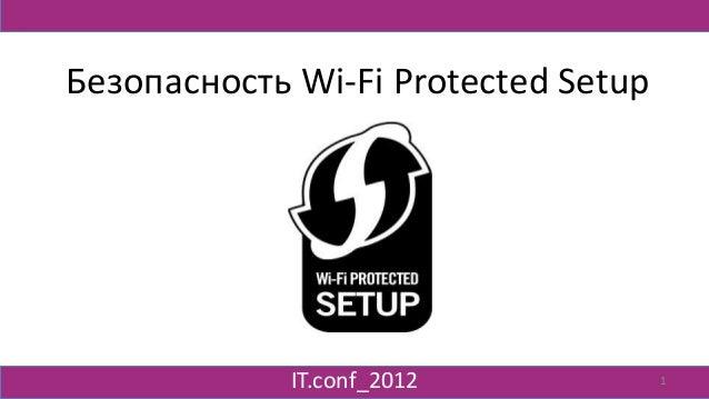 Безопасность Wi-Fi Protected Setup             IT.conf_2012            1