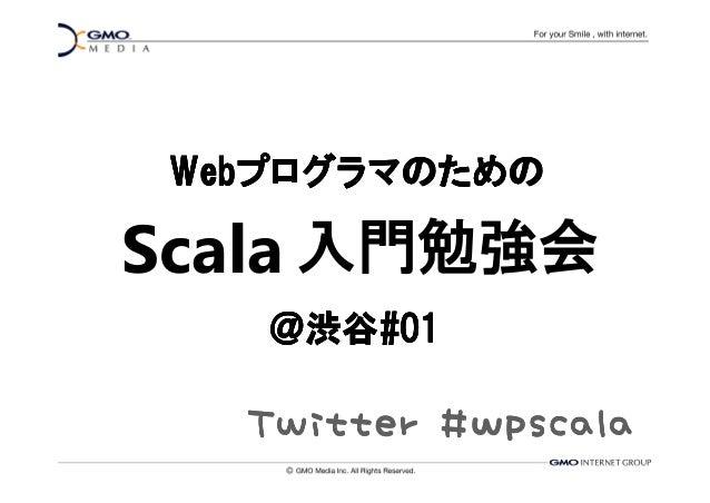 入門勉強会 @@@@渋谷渋谷渋谷渋谷#01#01#01#01 WebWebWebWebプログラマのためのプログラマのためのプログラマのためのプログラマのための Scala TwitterTwitterTwitterTwitter ####wps...