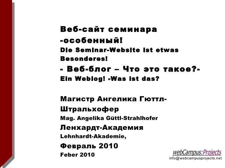 "Семинар ""ПОРА""09  PORA Seminar 09  Модуль A  Modul A Веб-сайт семинара -особенный! Die Seminar-Website ist etwas Besondere..."