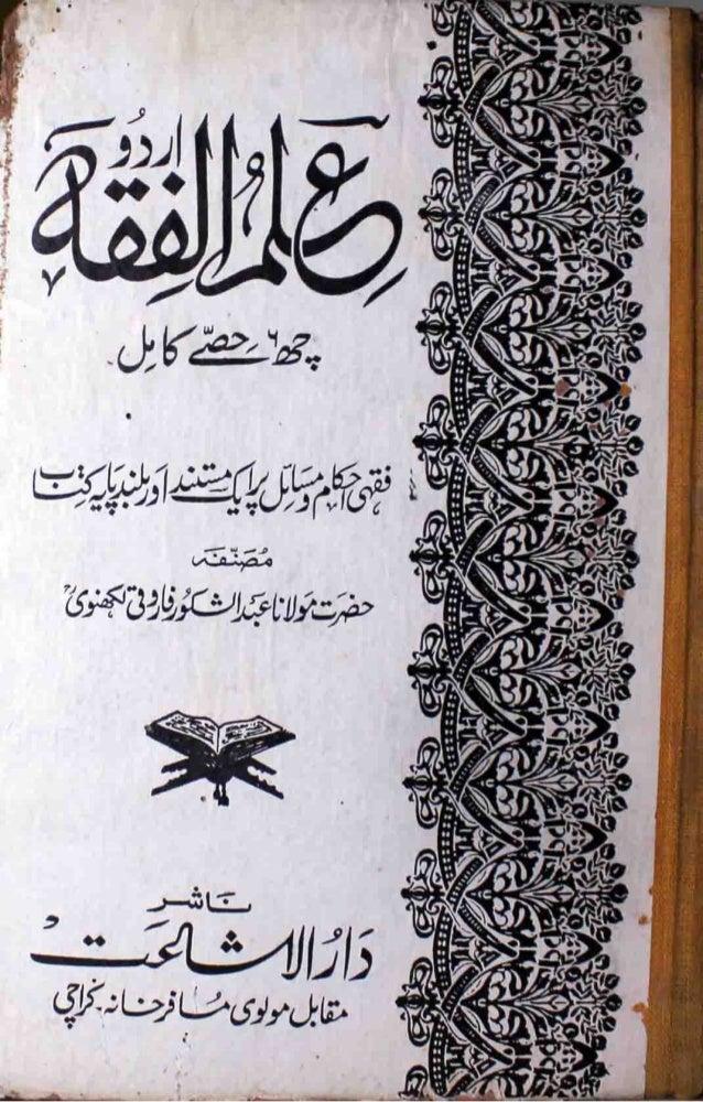 Ilm ul Fiqh (Complete - Urdu)
