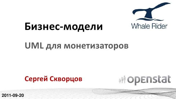Бизнес-моделиUML для монетизаторов<br />Сергей Скворцов<br />2011-09-20<br />