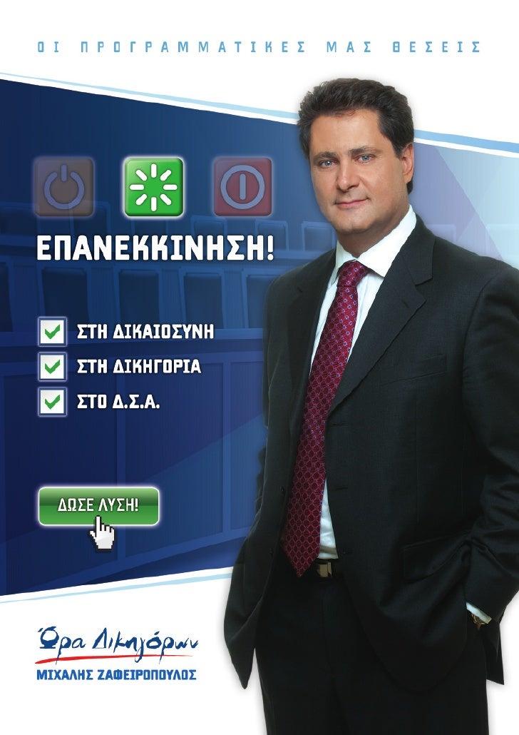 Ο Μιχάλης Ζαφειρόπουλος γεννήθηκε το 1965 στην Αθήνα. Παν-    τρεμένος με τη Βικτωρία Γρημάνη, έχουν δύο παιδιά, το Νώντα ...