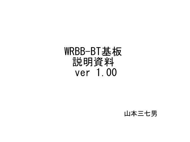 WR_BB-BT基‡反 説日月資米斗 Ve「 ー'。。  山本三七夏弓