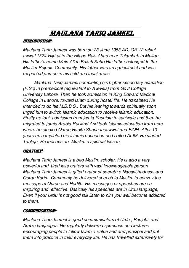 essay on importance of library in urdu The importance of being earnest draws on elements of farce and melodrama in its depiction of a particular social world professor john stokes considers how oscar wilde combined disparate influences into a brilliant satire which contained hidden, progressive sentiments at the same time the action is.
