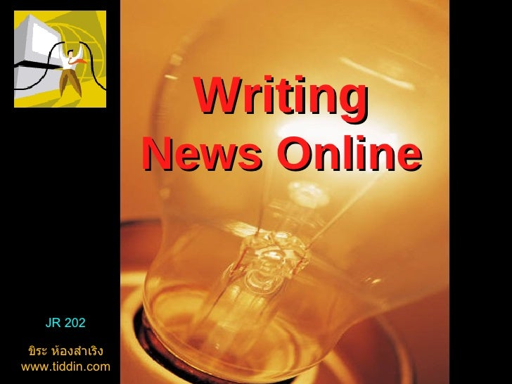 News online Writing แนวทางการเขียนข่าวออนไลน์