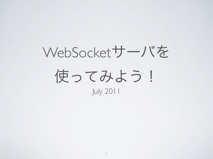 WebSocketサーバを使ってみよう! Jul 2011
