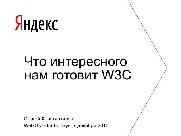 Сергей Константинов — Что интересного готовит нам W3C