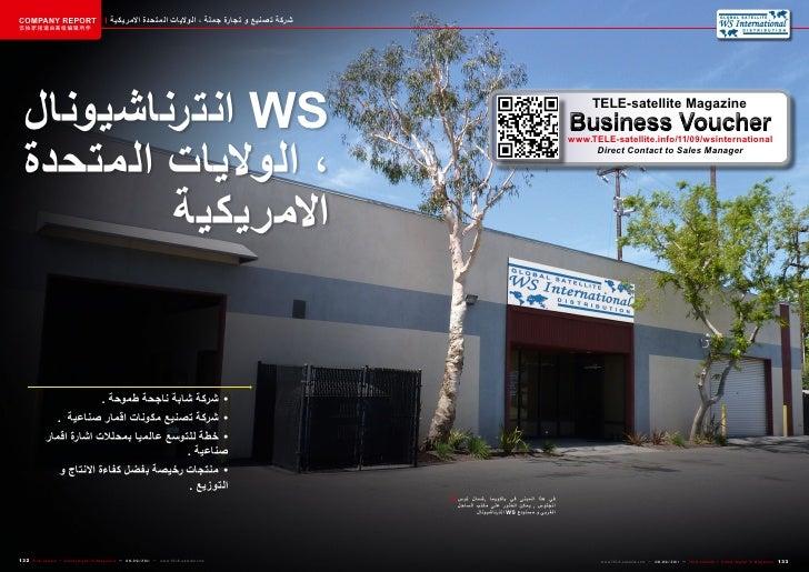 COMPANY REPORT                           شركة تصنيع و تجارة جملة ، الواليات المتحدة االمريكية该独家报道由高级编辑所作   WS...