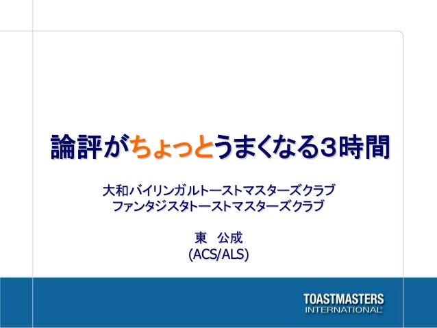論評がちょっとうまくなる3時間 大和バイリンガルトーストマスターズクラブ ファンタジスタトーストマスターズクラブ 東公成 (ACS/ALS)