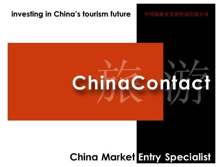 investing in China's tourism future 中国旅游业发展咨询有限公司
