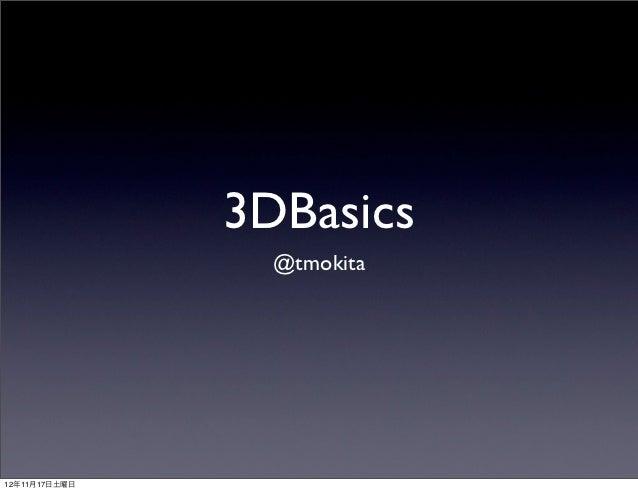 3DBasics                 @tmokita12年11月17日土曜日