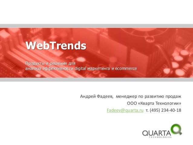 Веб-аналитика для всех: WebTrends