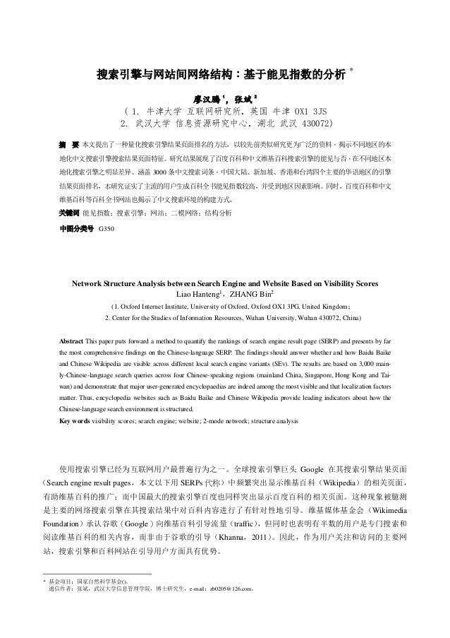 搜索引擎与网站间网络结构:基于能见指数的分析 Wuhan liao and zhang 海峡两岸