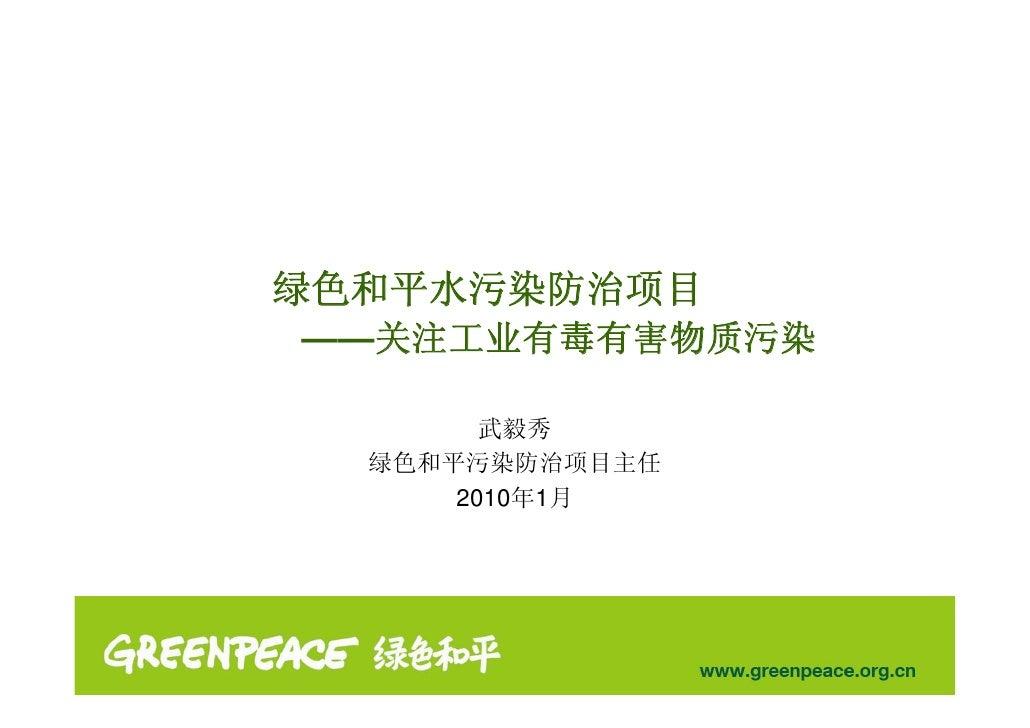 绿色和平水污染防治项目 ——关注工业有毒有害物质污染          武毅秀   绿色和平污染防治项目主任       2010年1月