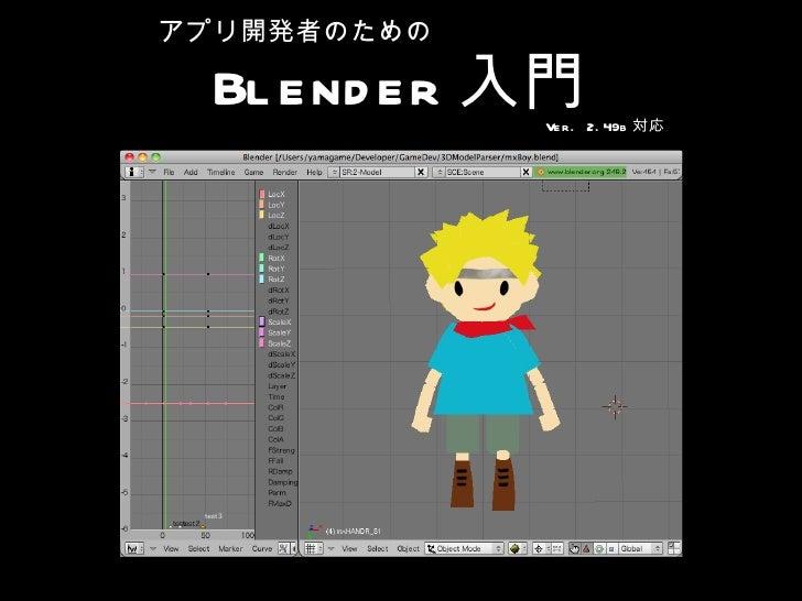 Blender 入門 Ver. 2.49b 対応 アプリ開発者のための