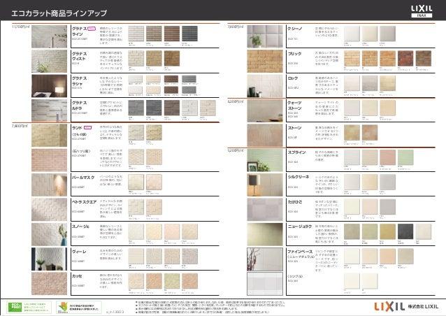 Www.biz lixil.com service-proptool_sheet_pdf_a_in13003
