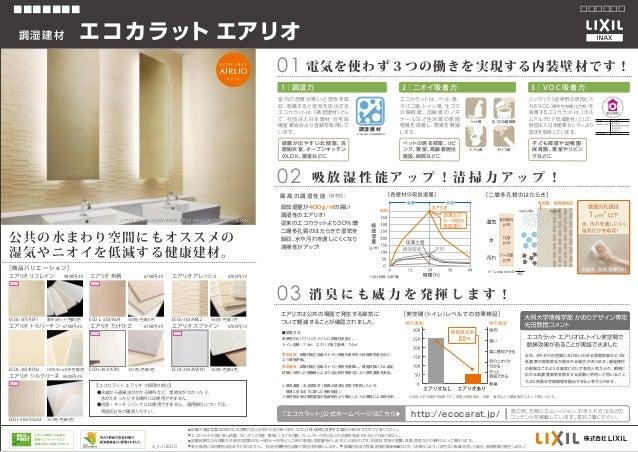エアリオ アレッシュ303角/ARE2、エアリオトラバーチン 303x455角/RFN2 a_in13005 ● 記載の商品写真は印刷のため実際の色とは多少の差があります。なお、仕様・価格は変更する場合がありますのでご了承ください。 ● エコカ...