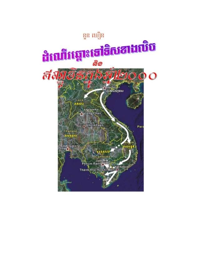 ដំណើរឆ្ពោះទៅទិសខាងលិច [Www.khmer mahanorkor.blogspot.com]
