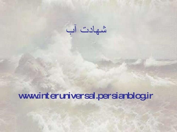 شهادت آب www.interuniversal.persianblog.ir