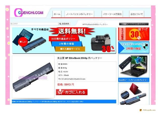 HP EliteBook 2560p バッテリー,パッカード 充電器|電源|AC アダプター