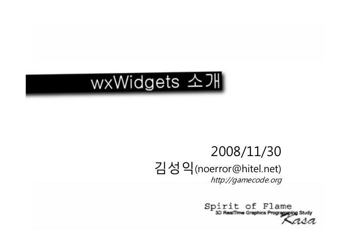 08_Wxwidgets 소개