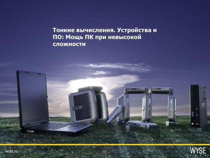 Тонкие вычисления. Устройства и           ПО: Мощь ПК при невысокой           сложности     wiat.ru