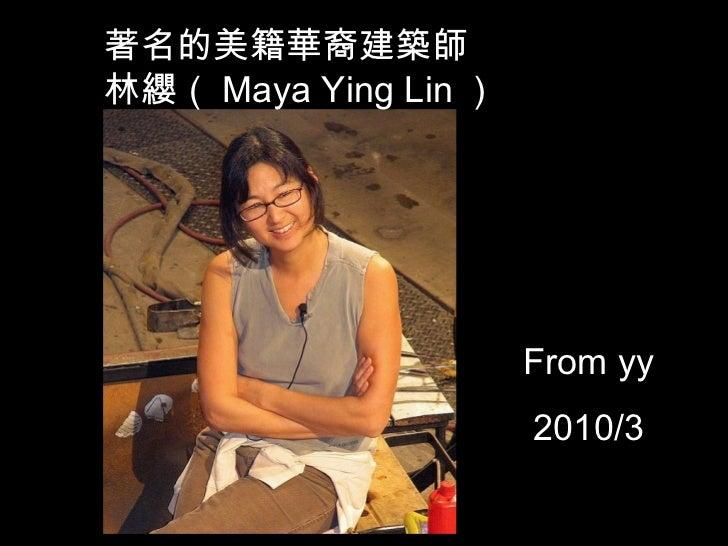 著名的美籍華裔建築師 林纓( Maya Ying Lin ) From yy 2010/3
