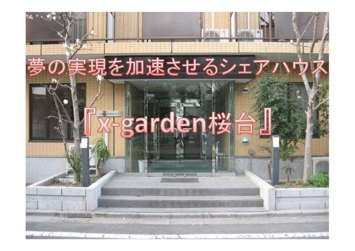 x-garden桜台プロモーション資料